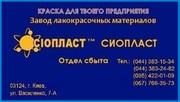 Грунтовка АК-070-070 грунтовка АК-070АК-070 грунтовка АК-070 эмаль КО-