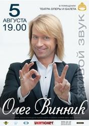 Олег Винник в Одессе,  продам билеты