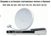 Купить сейчас спутниковое ТВ Одесса с доставкой и установкой.