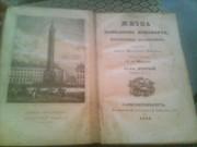 Антикварная книга 1836г.