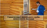 Герметизация, (утеплению) срубов деревянных домов Украине, Одесса , Киев.