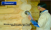 Шлифовка  Домов со сруба по всей Украине, Одесса.Ивано-Франковская область