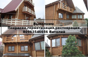 Защита Домов со сруба и бань по технологии Одесса , Киев. Ивано-Франковска