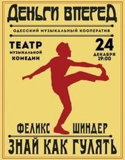 Феликс Шиндер в Одессе,  продам билеты