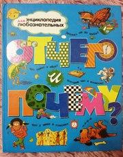 Продам детскую энциклопедию Отчего и почему?