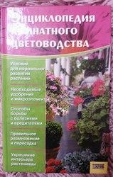Продам Энциклопедию комнатного цветоводства