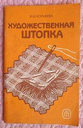 Художественная штопка. Автор: Валентина Корнеева.