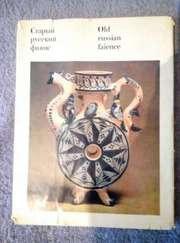 Книга Старый русский фаянс,  1973г