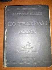 Книга Ваграм Папазян По театрам мира 1937г. изд.