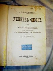 Краевич Н. «Учебник физики»,  1916 г.,   хорошее состояние,  оригинал