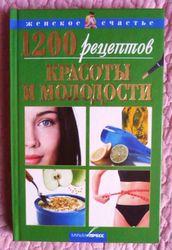 1200 рецептов красоты и молодости. Автор: Дарья Костина