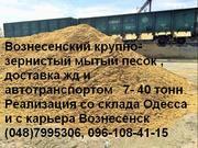 Песок ,  карьерный ,  речной ,  морской ,  купить ,  Одесса