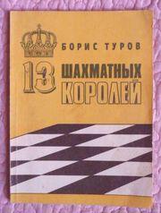 13 шахматных королей. Автор: Борис Туров