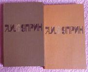 Куприн. Сочинения в двух томах