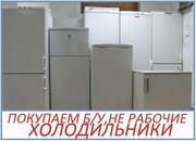 Купим Ваш старый холодильник Дорого