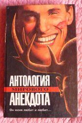 Антология мирового анекдота.  Ю. Никулин,  Э. Рязанов,  М.Жванецкий...