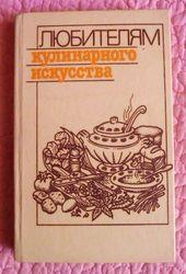 Любителям кулинарного искусства. Автор: Ю.Новоженов