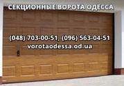 Купить ворота в Одессе