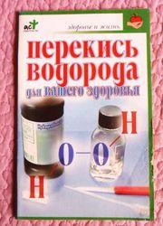 Перекись водорода для вашего здоровья.  С. Евдокимов