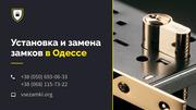 Установка и замена замков Одесса