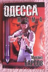 Одесса-мама. Автор: М. Барсов
