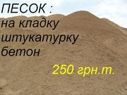 песок на полы310 грн.т. доставка по городу самая низкая цена в одессе