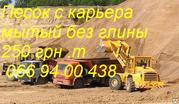 продам песок с доставкой 330грн.т.