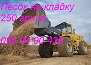 продам песок сеяный ,  мытый