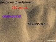 песок на кладку ,  стяжку,  фундамент ,  одесса , доставка