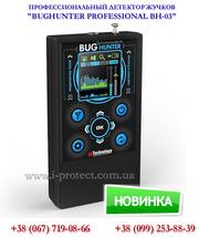 Купить детектор жучков и камер «BugHunter Professional 03» низкая цена