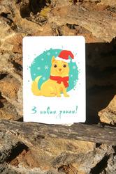 Новогодние авторские открытки
