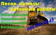 песок без  глины недорого