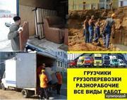 Грузоперевозки переезд грузчики разнорабочие  без выходных грузчики  Одесса вывоз мусора
