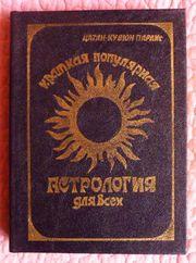 Краткая популярная астрология для Всех. Параис