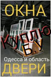 Металлопластиковые окна б/у Одесса.