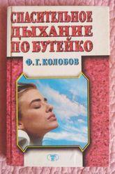 Спасительное дыхание по Бутейко. Автор: Ф. Колобов