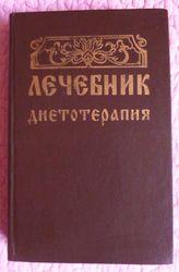 Лечебник. Диетотерапия. Авторы: Г.Молчанов,  И.Молчанова и др.