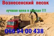 вознесенский песок с доставкой