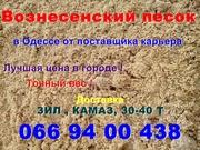песок крупный сеяный чистый в одессе
