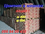 одесский заводской цемент  в мешках 50 кг одесса