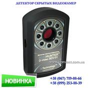 Купить самый лучший детектор скрытых видеокамер в Украине