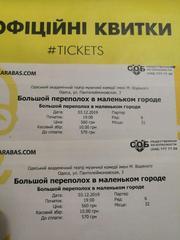 Билеты музкомедия Большой переполох в маленьком городе 3 декабря