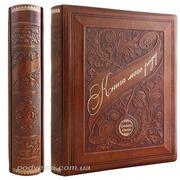 Подарунок на весілля,  день народження,  ювілей- Шкіряна Книга мого роду