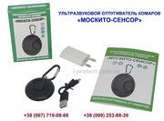 Отпугиватель комаров Москито сенсор купить надежное и мобильное средст