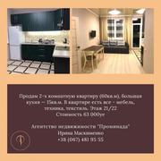 Квартира с мебелью и ремонтом,  Люстдорфская