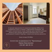 Квартира с ремонтом и мебелью в Аркадии