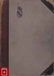 Продам антикварную книгу Библиотека великих писателей. Шекспир Том 3