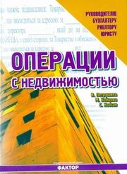 Книга Операции с недвижимостью. Петрушина В. и др. (НОВАЯ)
