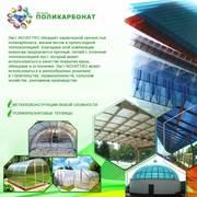 поликарбонат ACTUAL.для теплиц  Россия