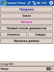 ТЦУ MOBILE-система учета мобильной торговли.